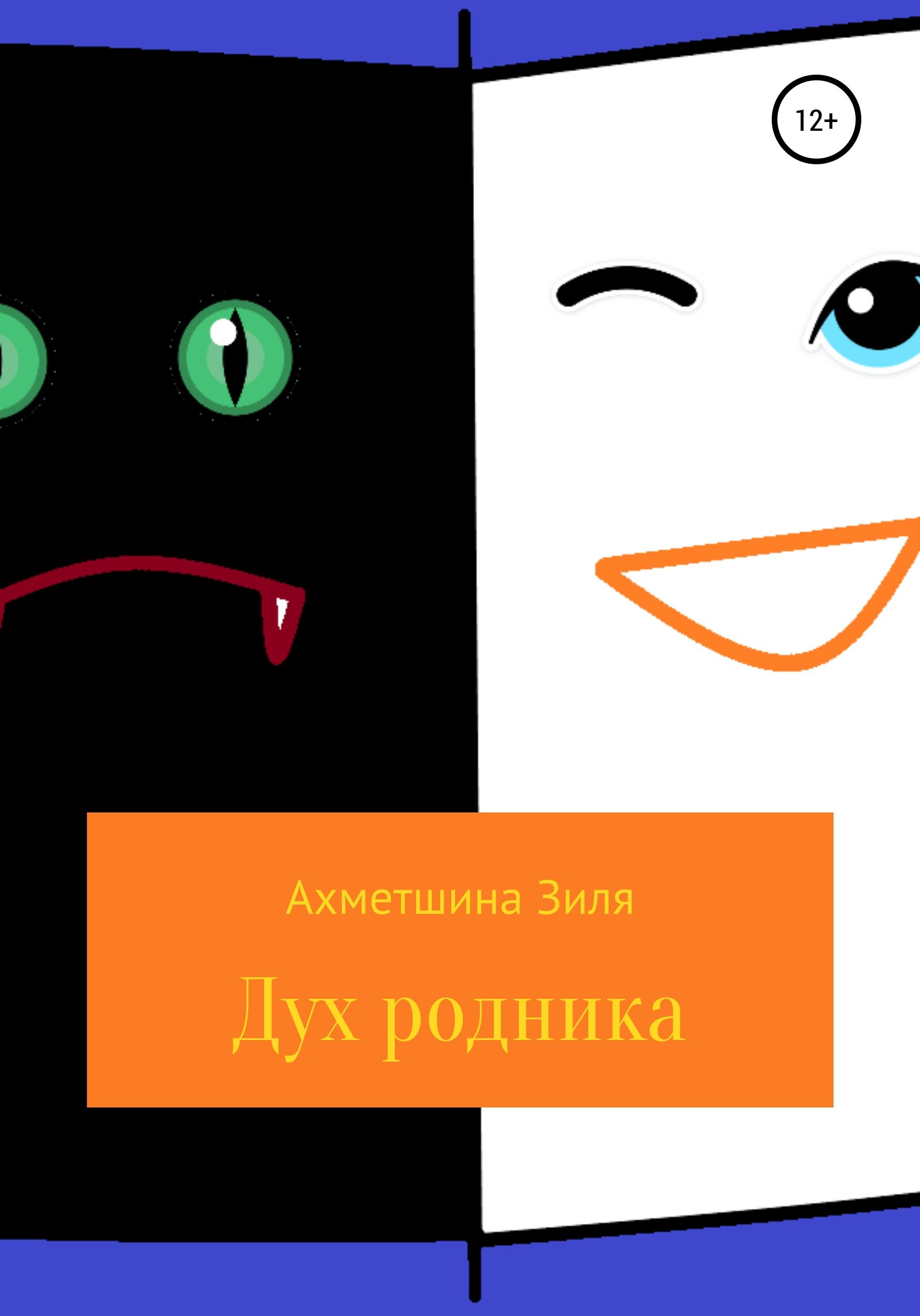 Зиля Салимова - Дух родника. Короткие рассказы для подростков. 1часть