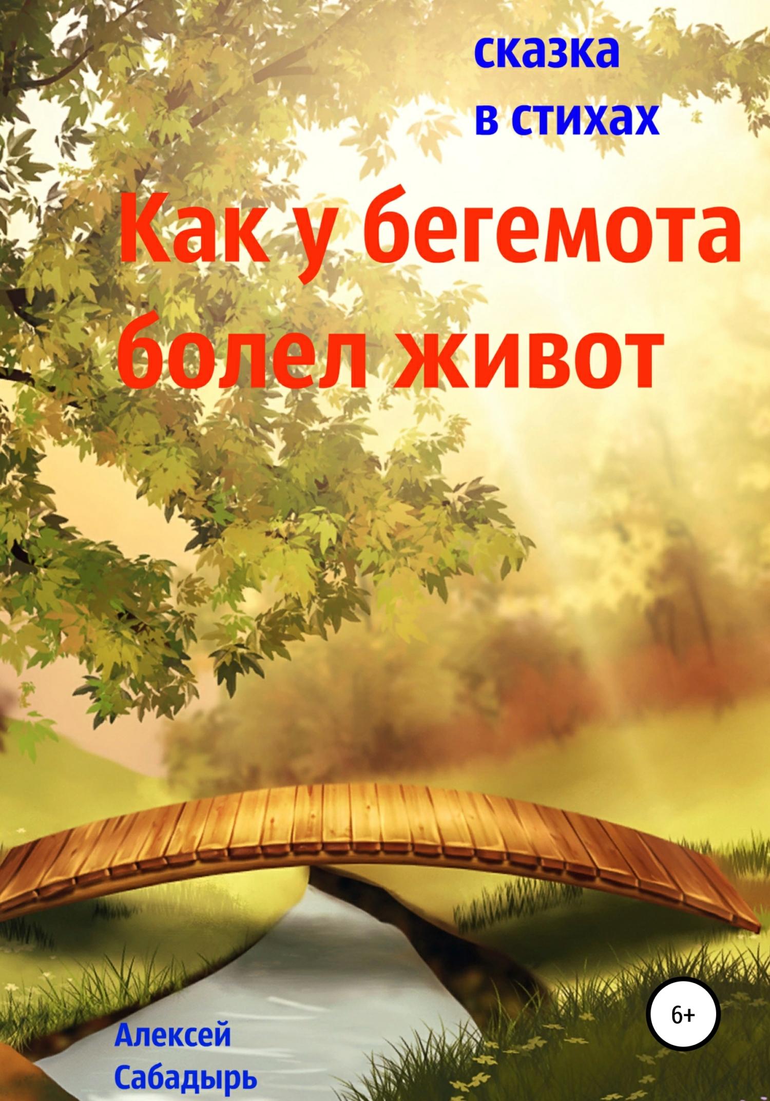 Алексей Сабадырь - Как у бегемота болел живот