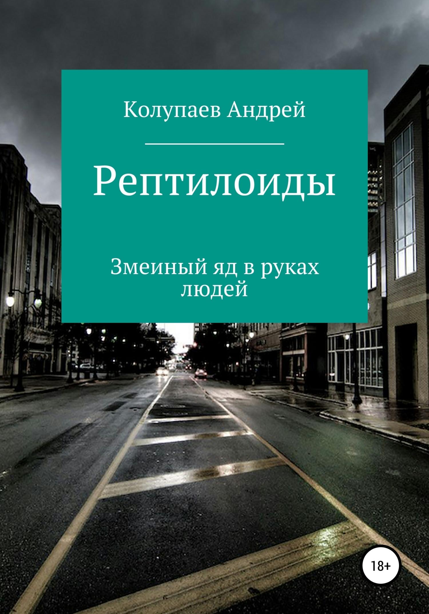 Андрей Колупаев - Рептилоиды