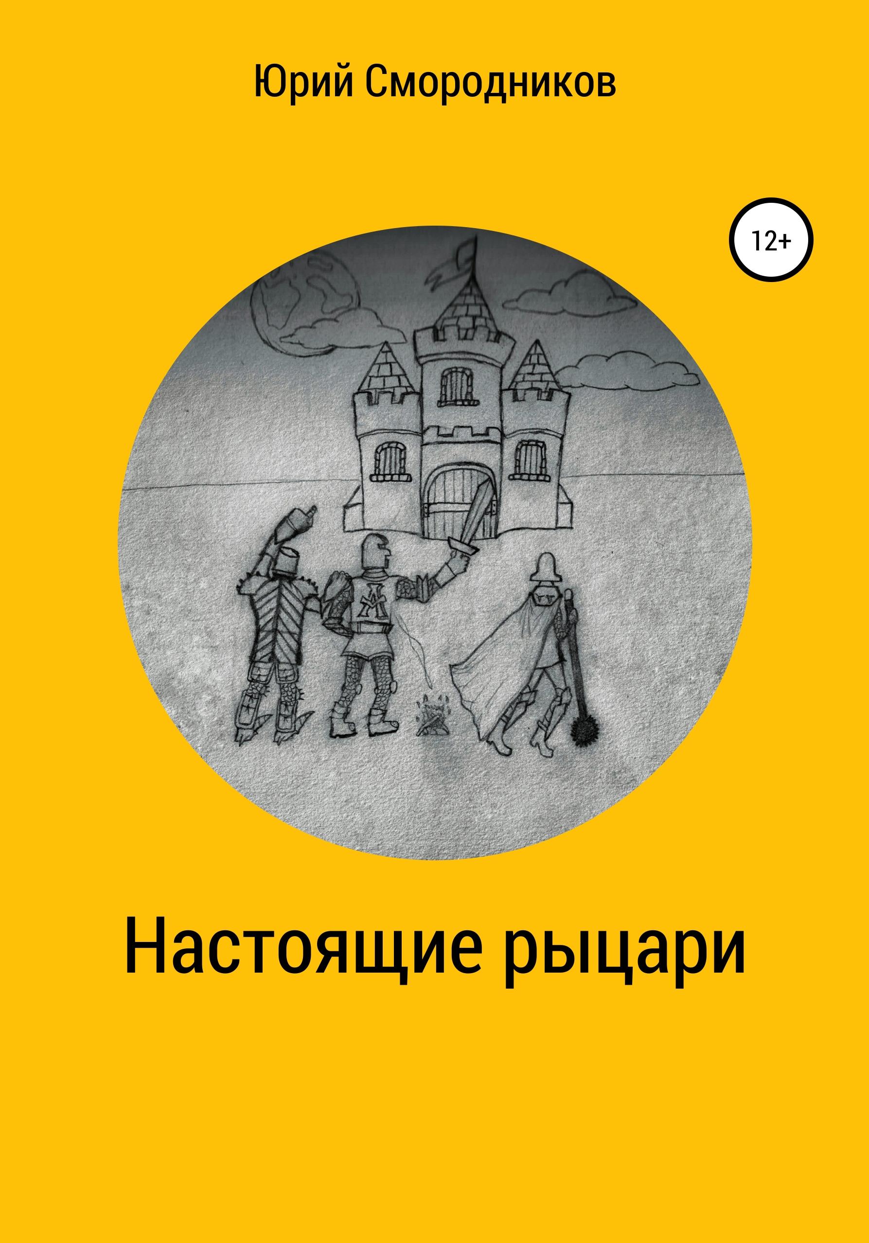 Юрий Смородников - Настоящие рыцари