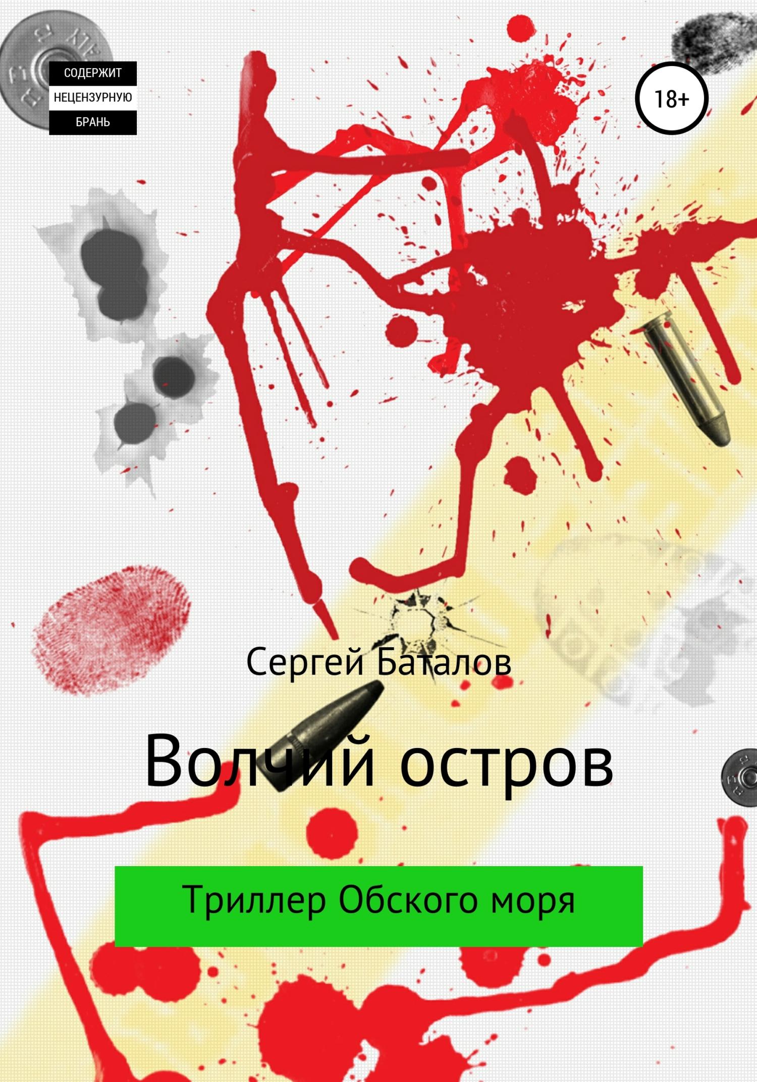 Сергей Баталов - Волчий остров