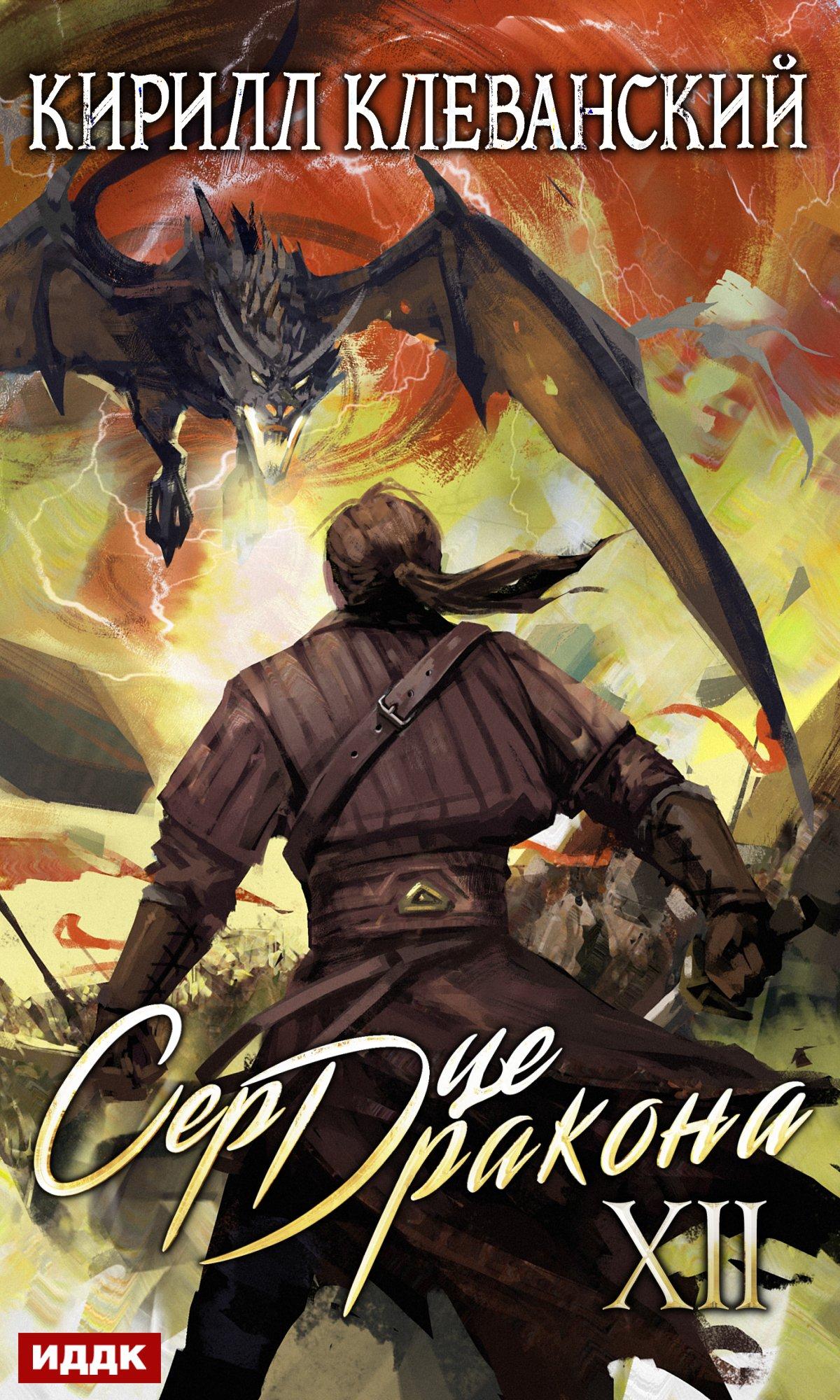 Кирилл Клеванский - Сердце Дракона. Книга 12