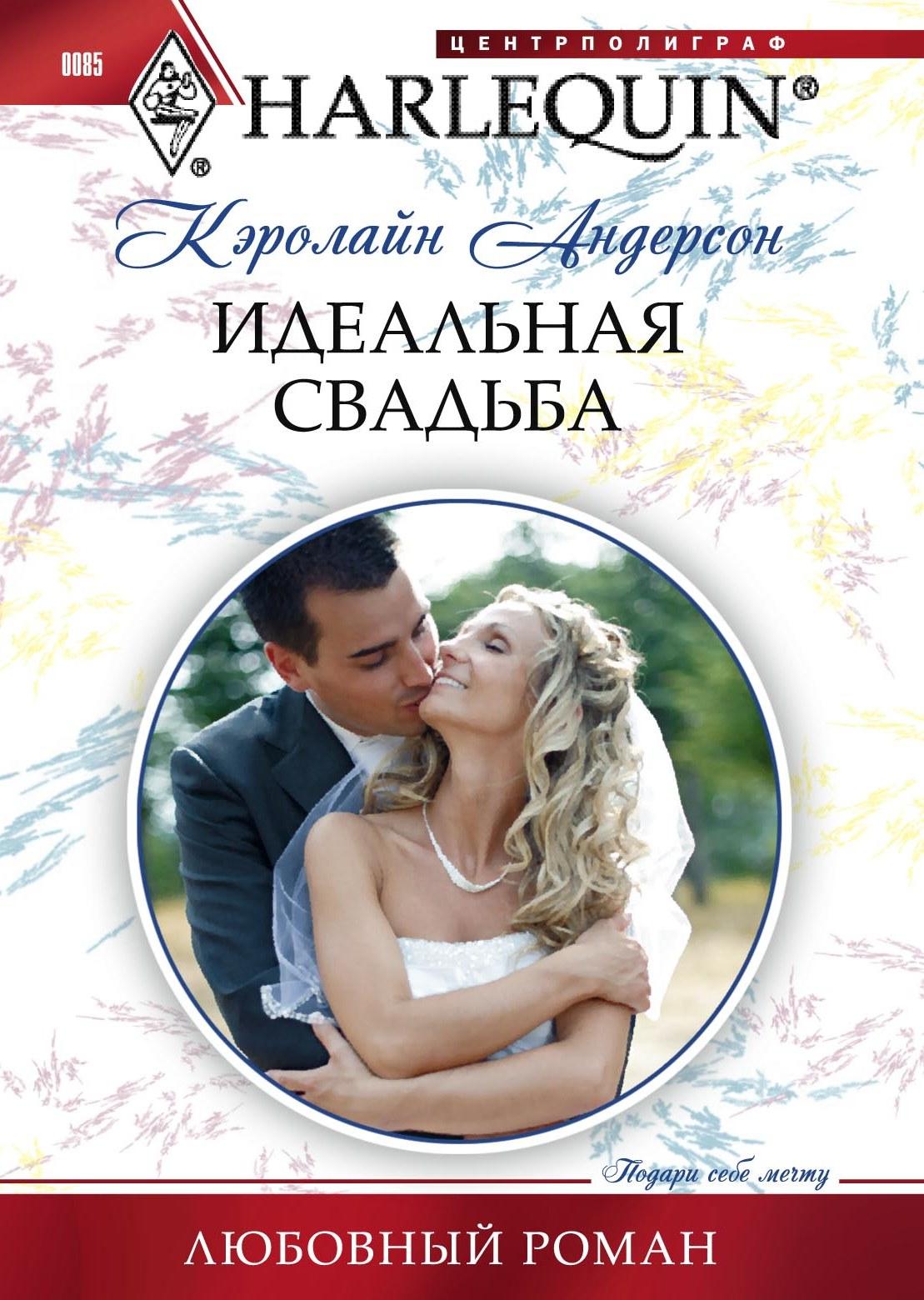 Книга Идеальная свадьба