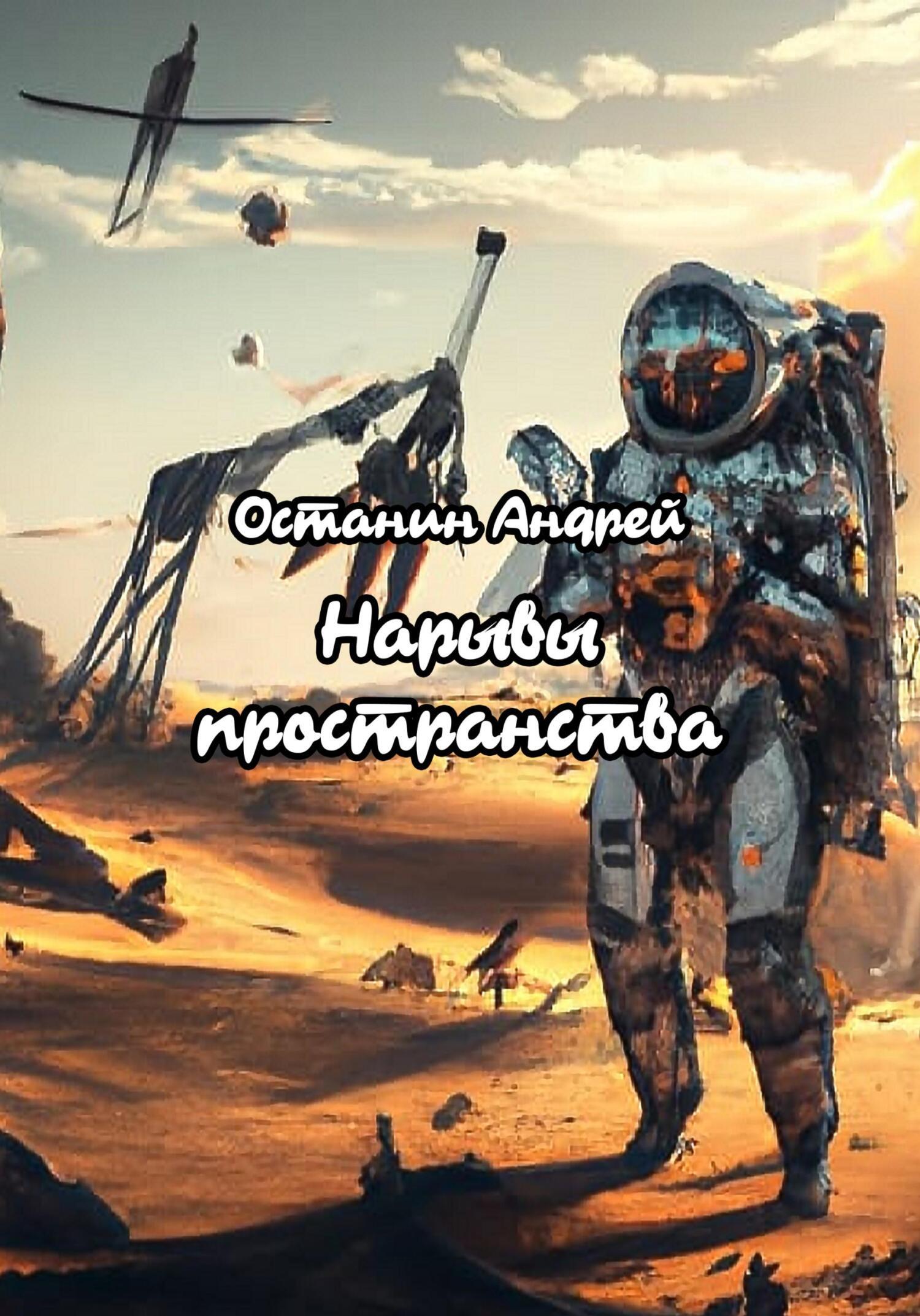 Андрей Останин - Нарывы пространства