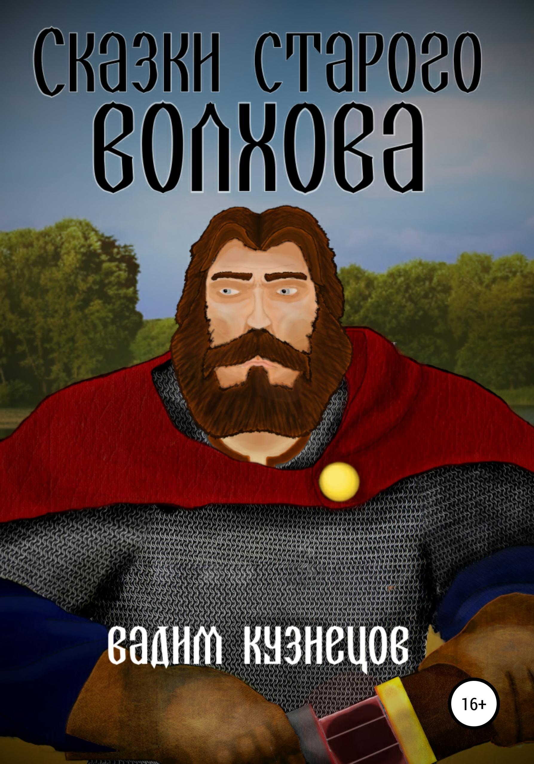 Вадим Кузнецов - Сказки старого Волхова