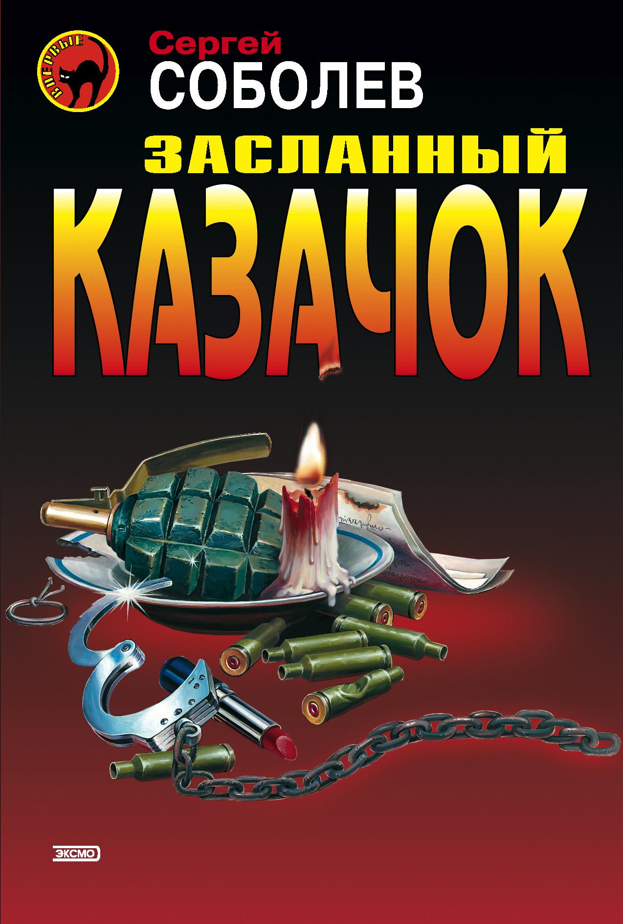 Книга Засланный казачок