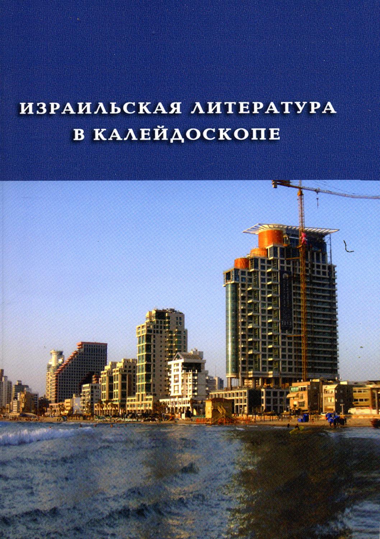 Книга Израильская литература в калейдоскопе (сборник)