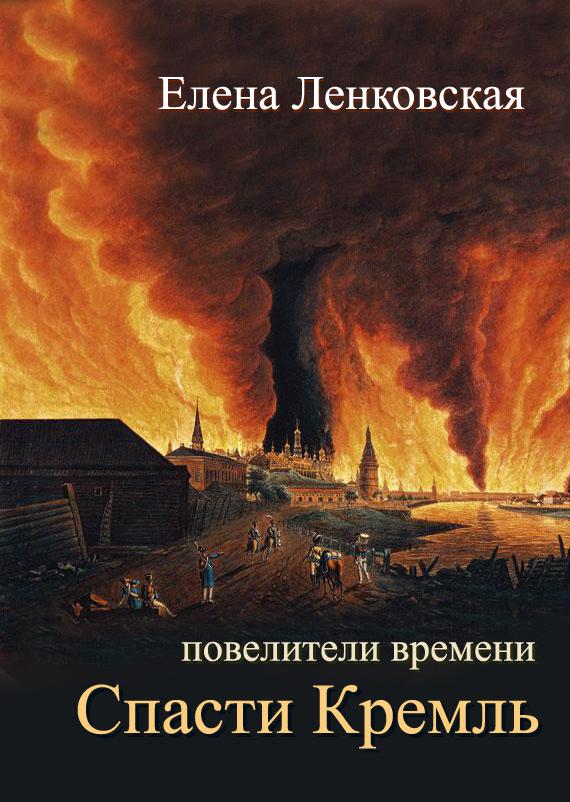 Книга Спасти Кремль