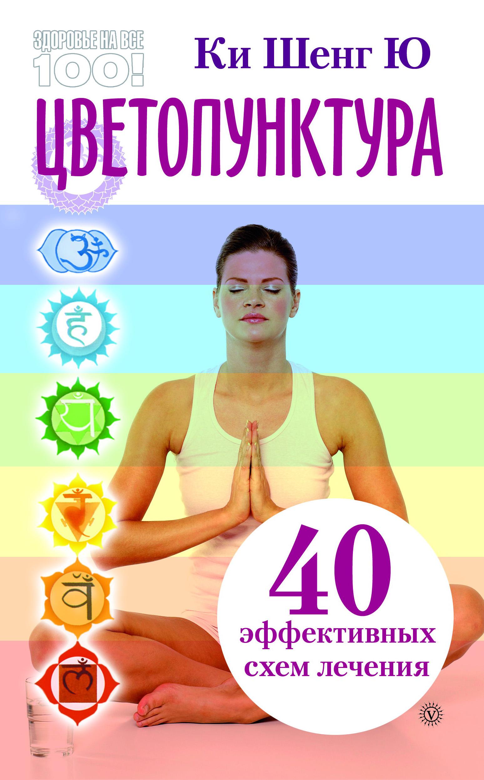 Книга Цветопунктура. 40 эффективных схем лечения