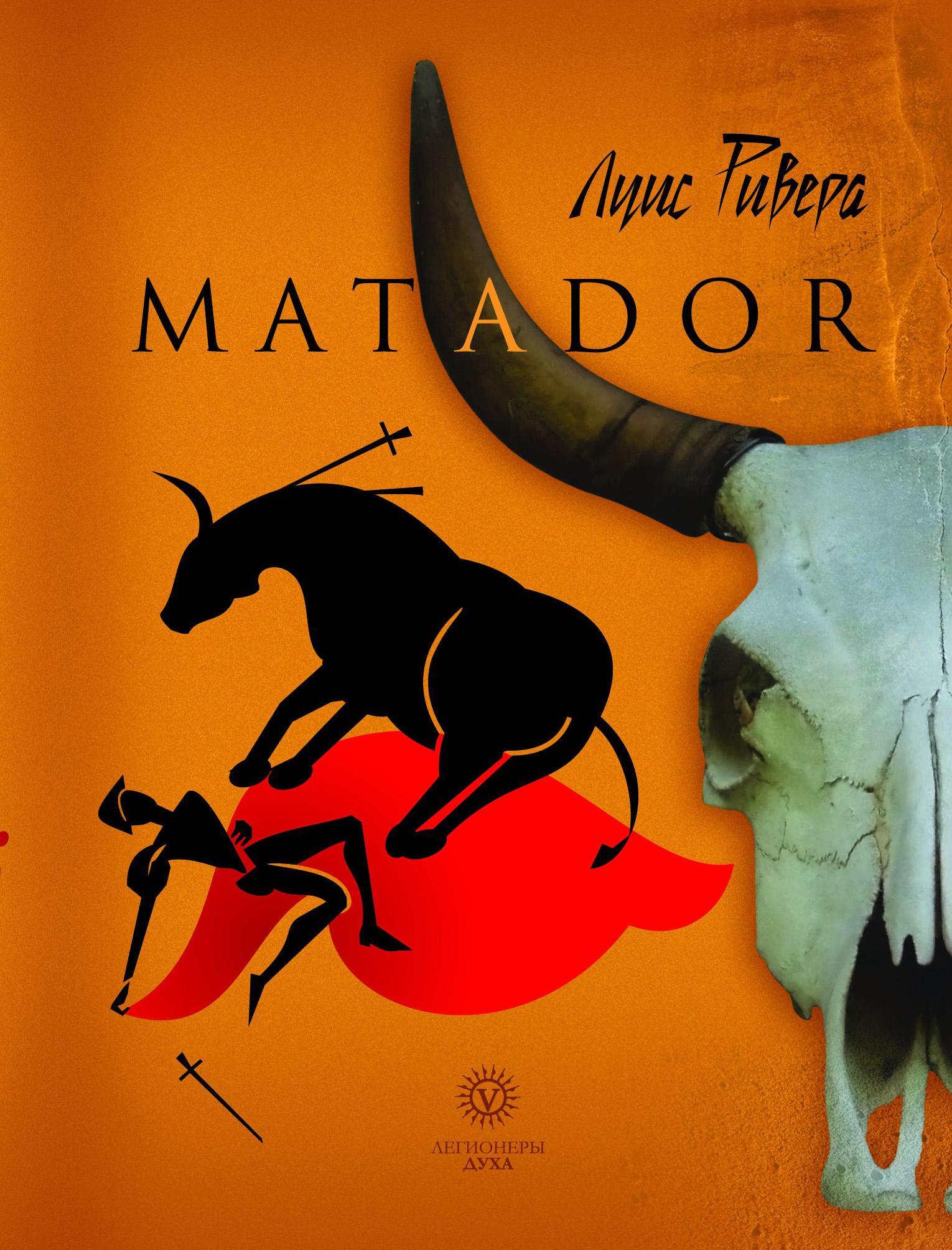 Книга Matador (сборник)