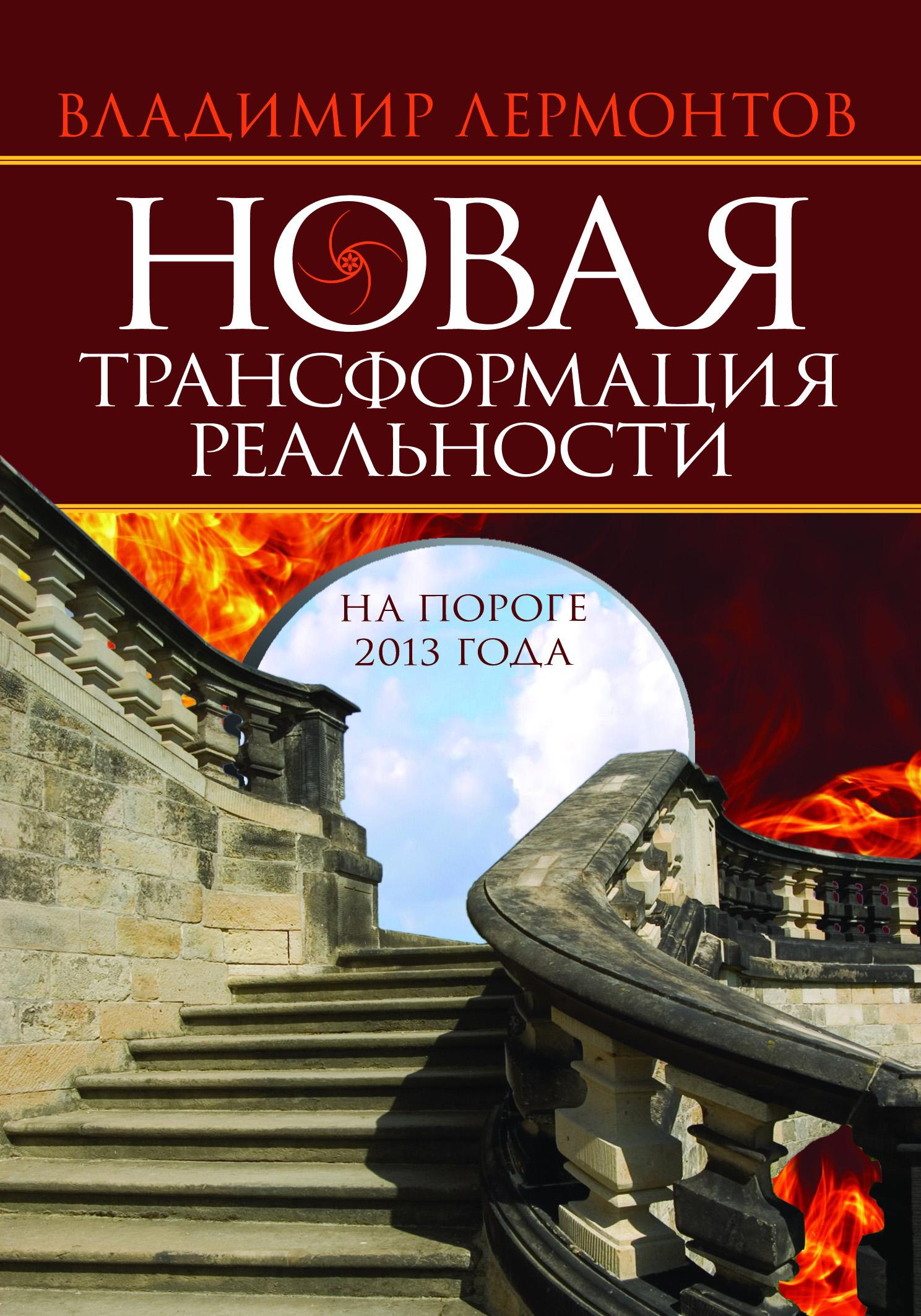 Книга Новая трансформация реальности: на пороге 2013 года
