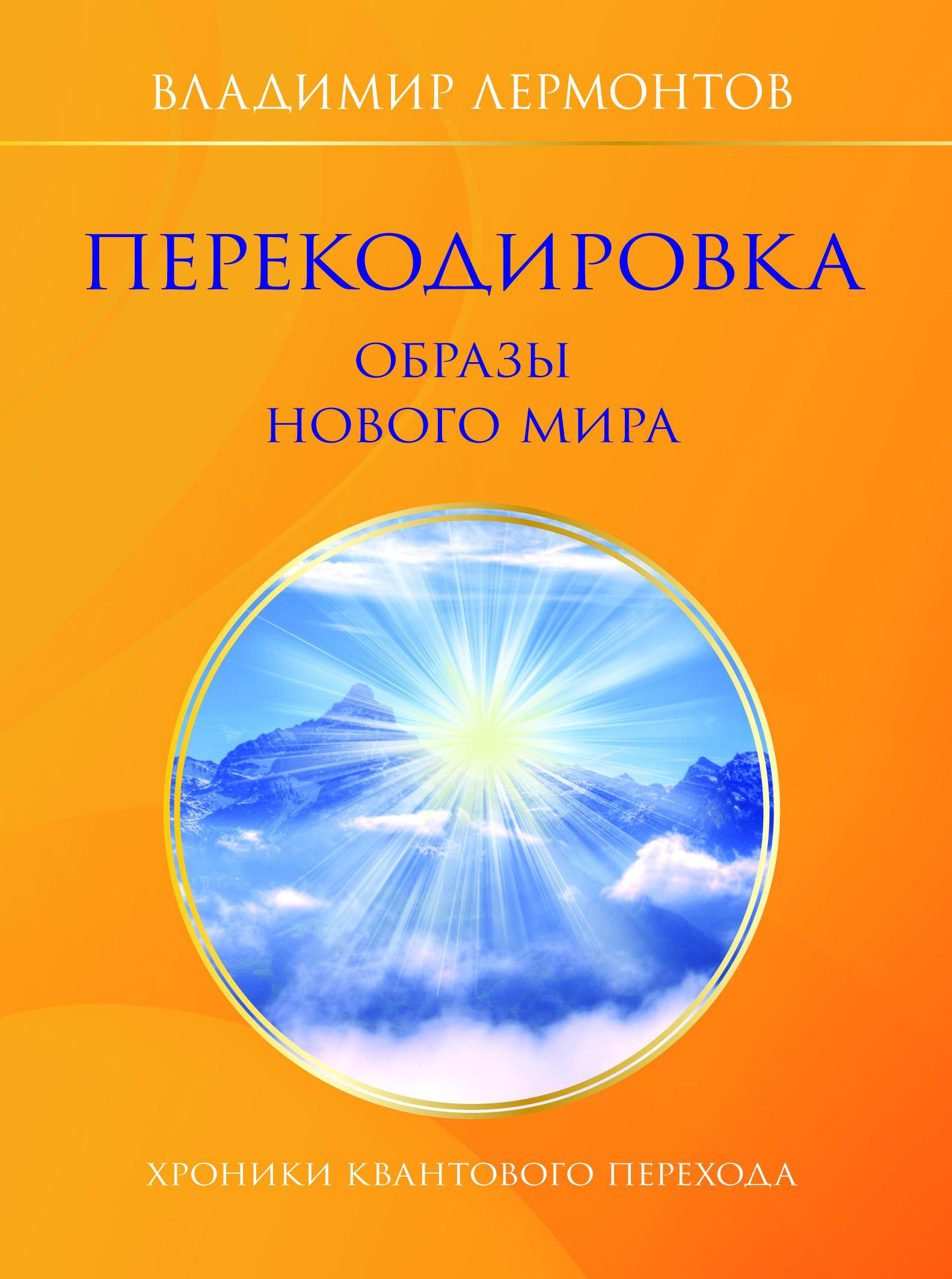 Книга Перекодировка: образы нового мира