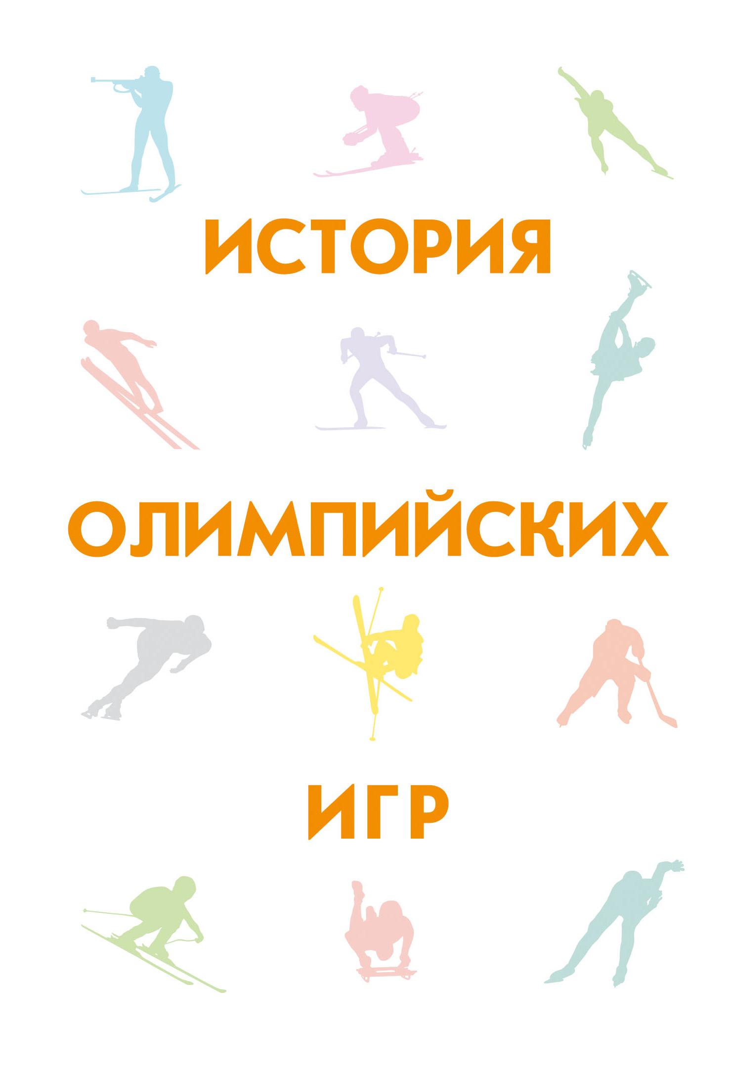 Книга История Олимпийских игр