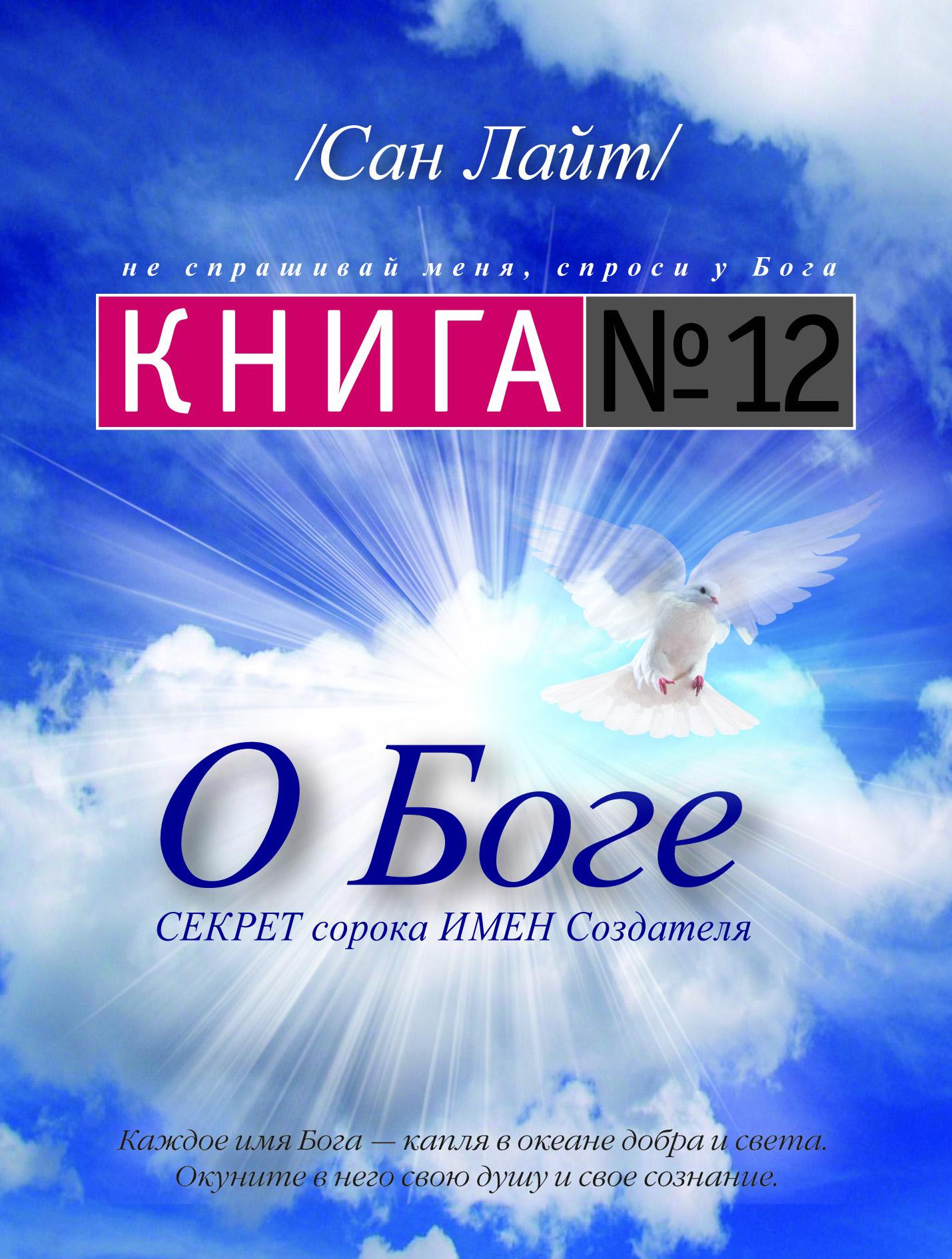 Книга Книга №12. О Боге