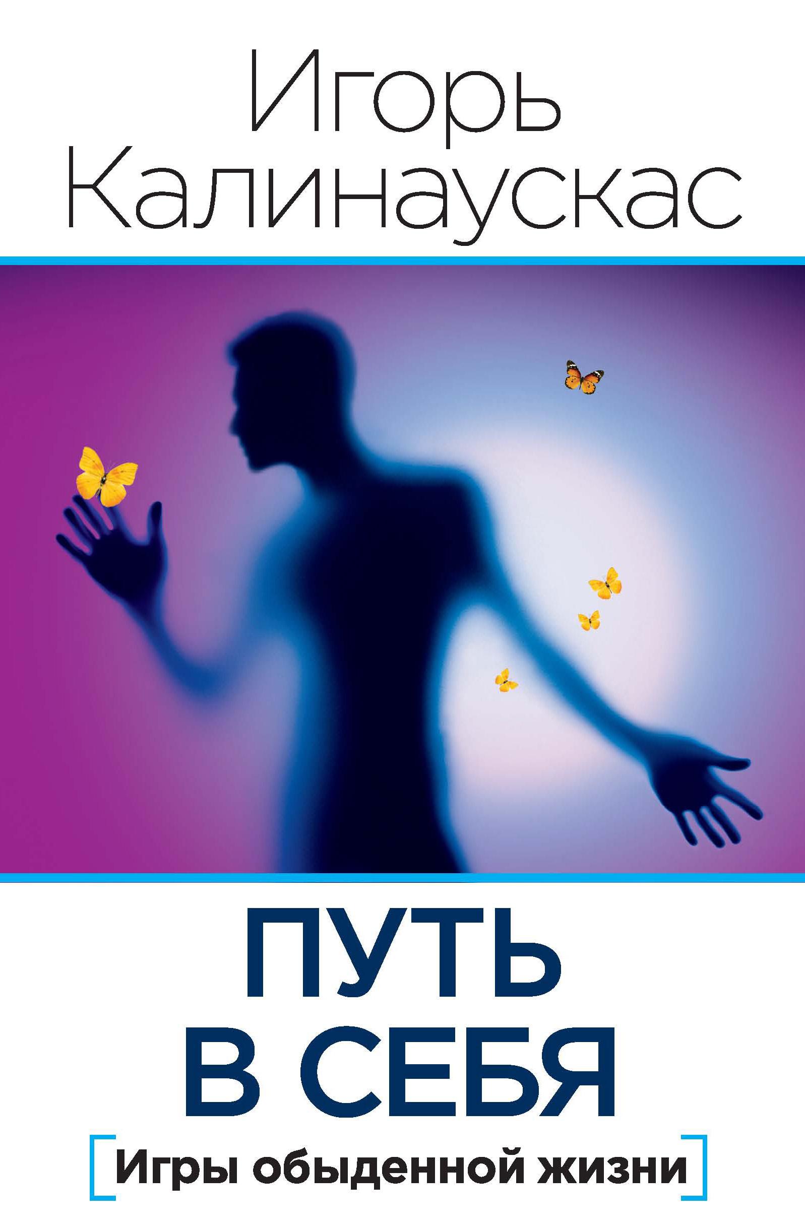 Книга Путь в себя