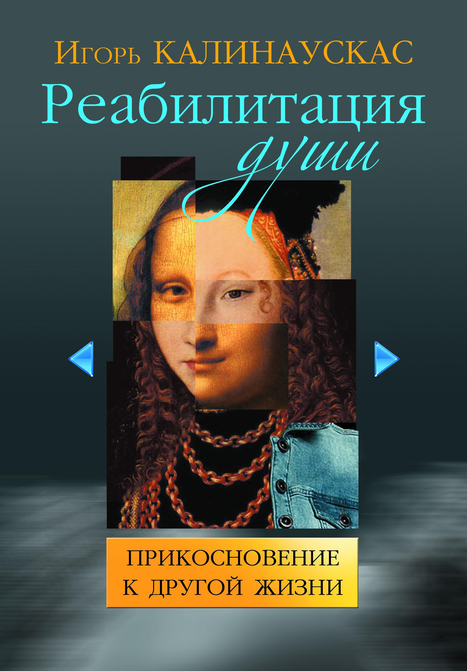 Книга Реабилитация души. Прикосновение к другой жизни