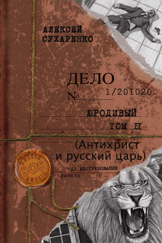 Книга Антихрист и Русский царь