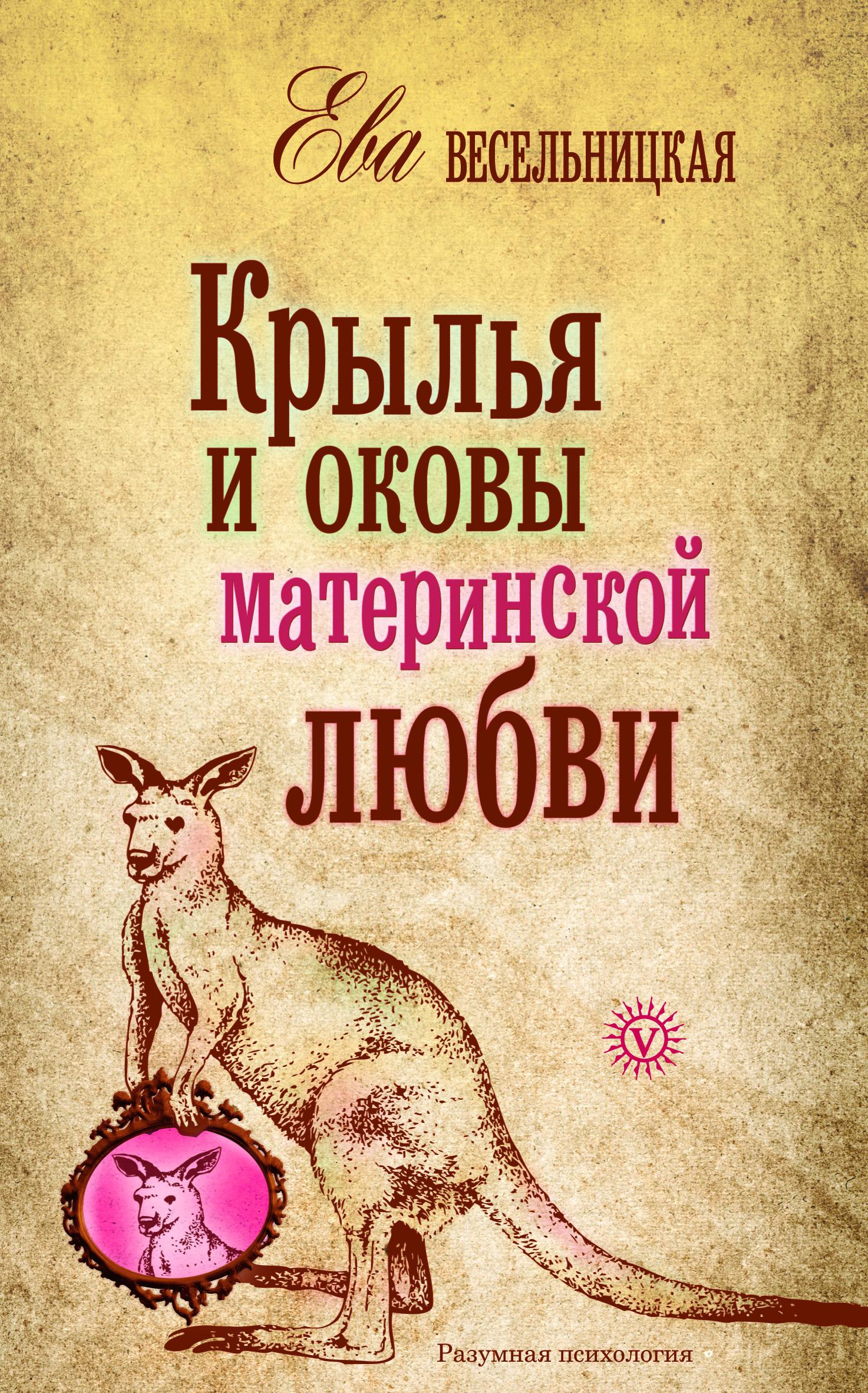 Книга Крылья и оковы материнской любви
