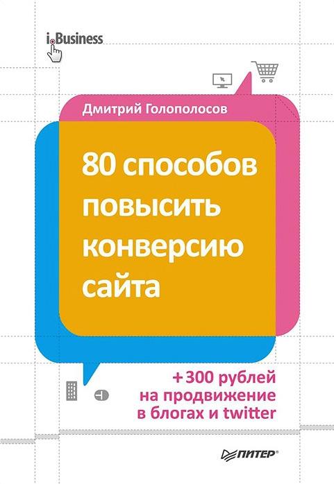 Дмитрий Голополосов - 80 способов повысить конверсию сайта