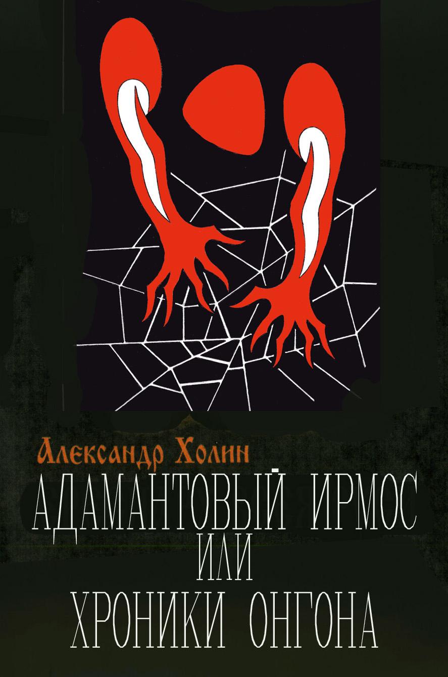 Книга Адамантовый Ирмос, или Хроники онгона