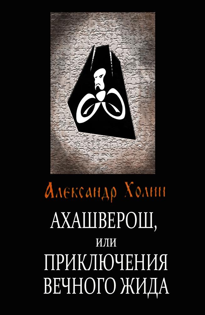 Книга Ахашверош, или Приключения Вечного Жида