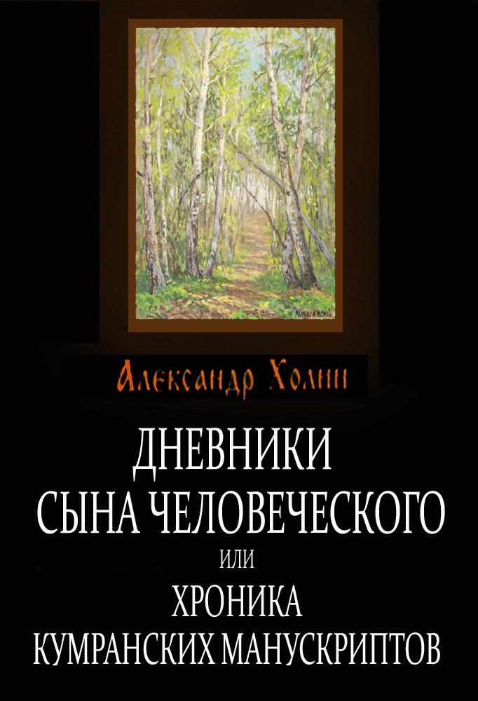 Книга Дневники сына человеческого, или Хроника Кумранских манускриптов