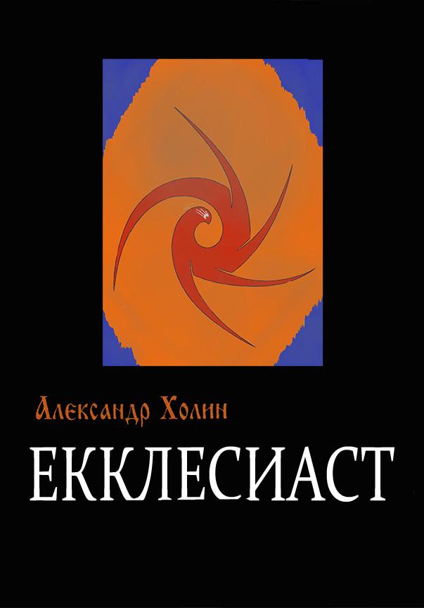 Книга Екклесиаст