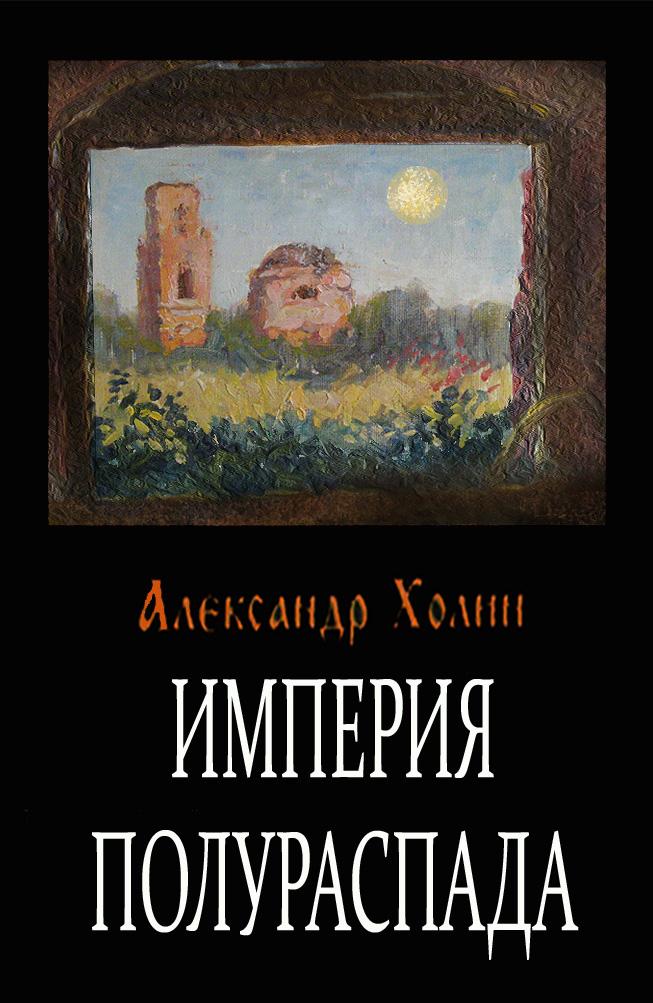 Книга Империя полураспада