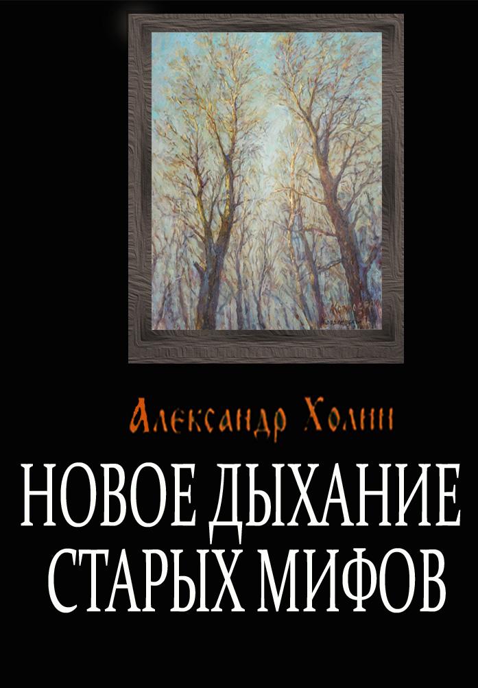 Книга Новое дыхание старых мифов