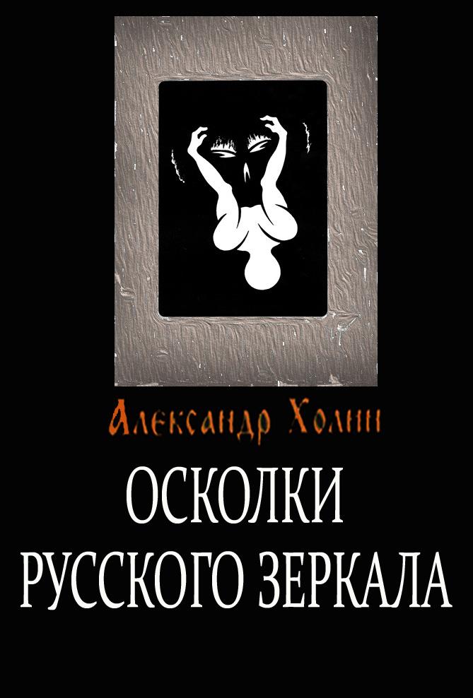 Книга Осколки Русского зеркала