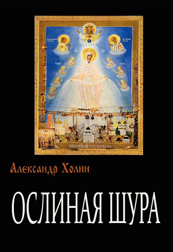 Книга Ослиная Шура