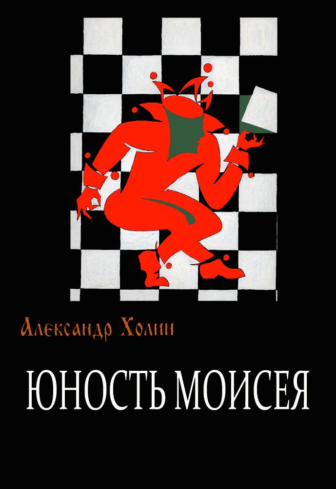 Книга Юность Моисея