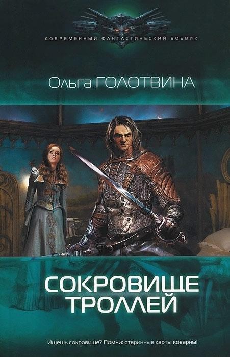 Книга Сокровище троллей