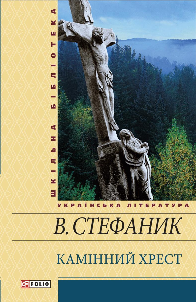 Книга Камінний хрест (збірник)
