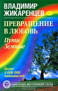 Книга Превращение в Любовь. Том 1. Пути Земные