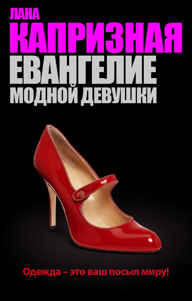 Книга Евангелие модной девушки