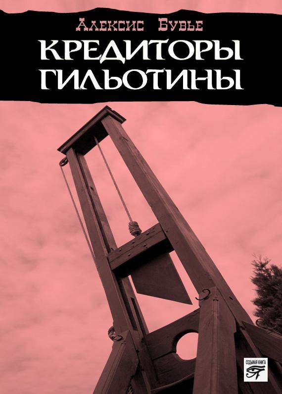 Книга Кредиторы гильотины