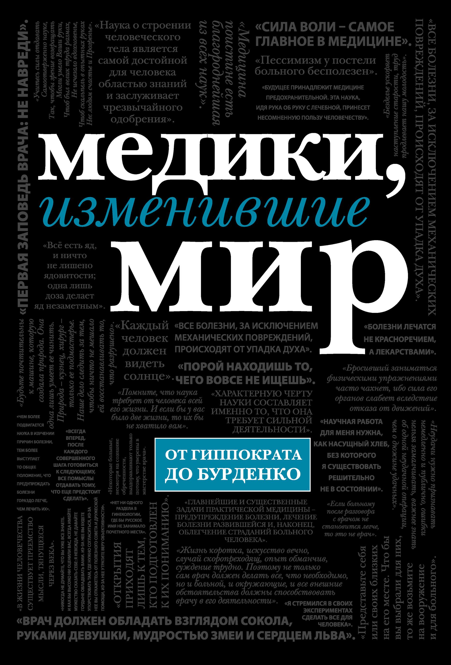 Книга Медики, изменившие мир
