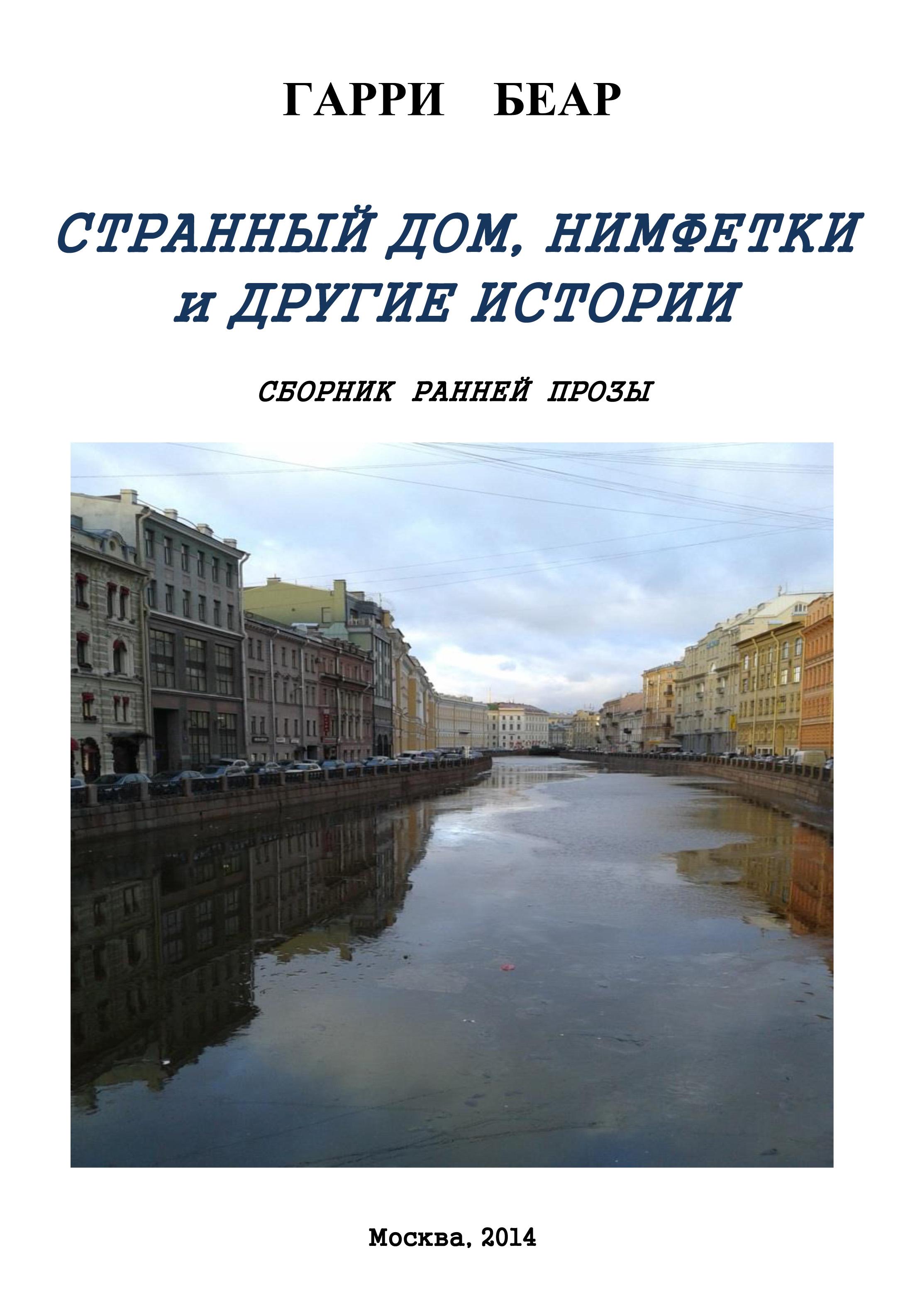 Книга Странный дом, Нимфетки и другие истории (сборник)