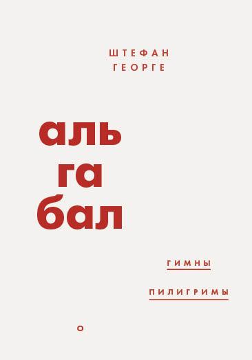 Книга Альгабал (сборник)