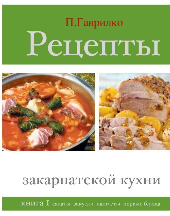 Книга Рецепты закарпатской кухни. Книга 1