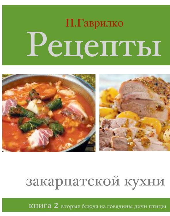 Книга Рецепты закарпатской кухни. Книга 2