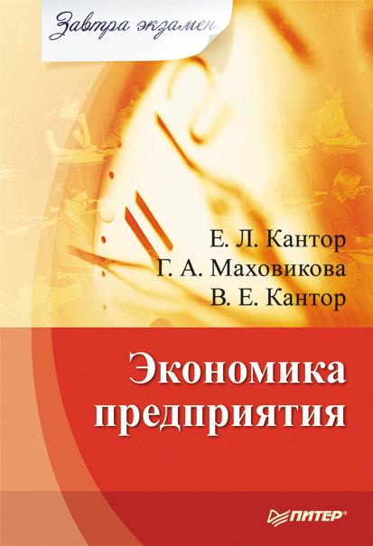 Книга Экономика предприятия