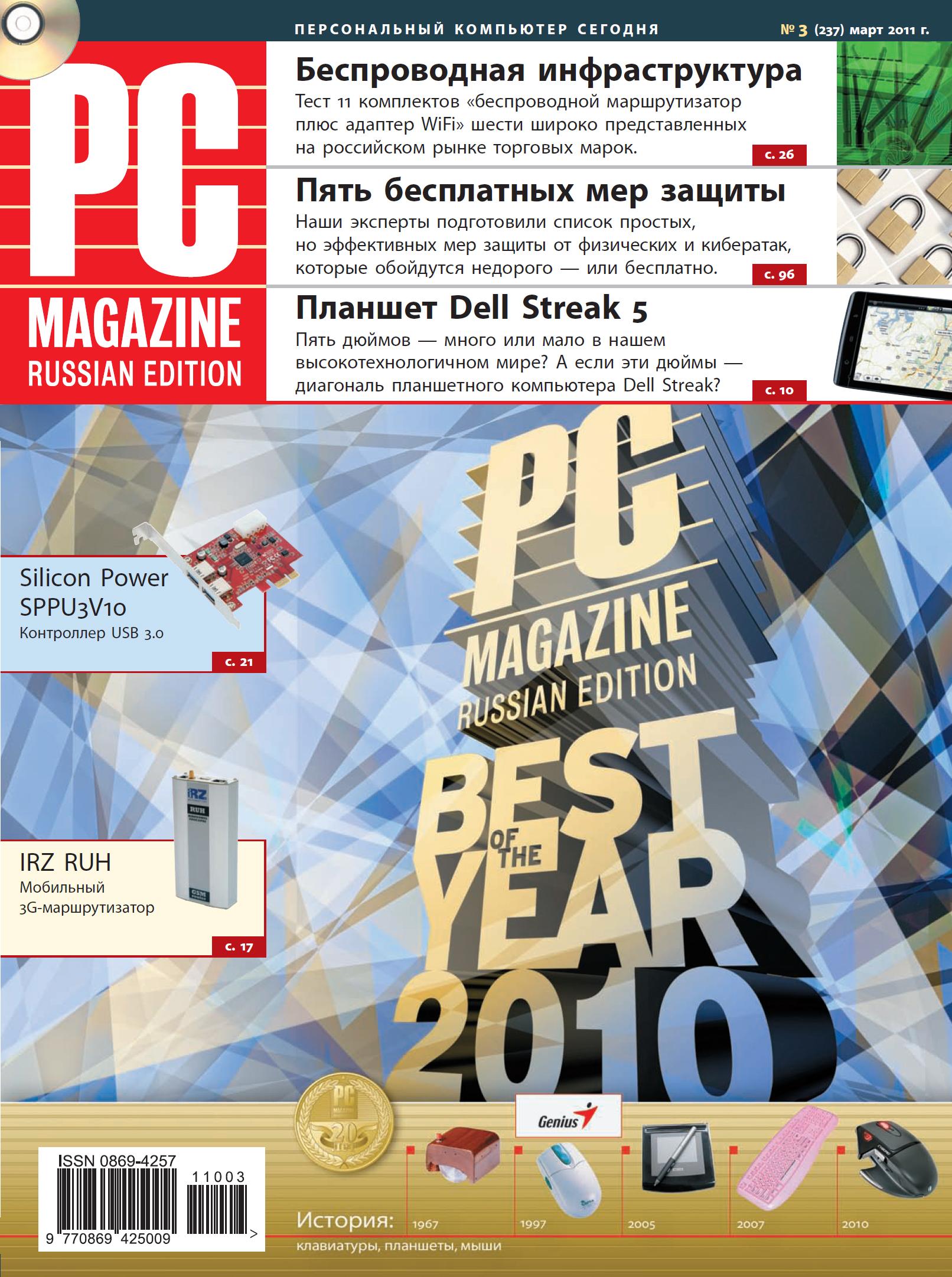 Книга Журнал PC Magazine/RE №3/2011