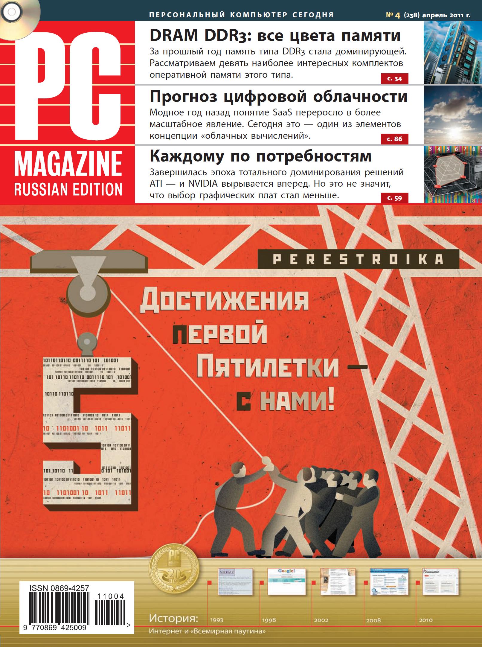 Книга Журнал PC Magazine/RE №4/2011