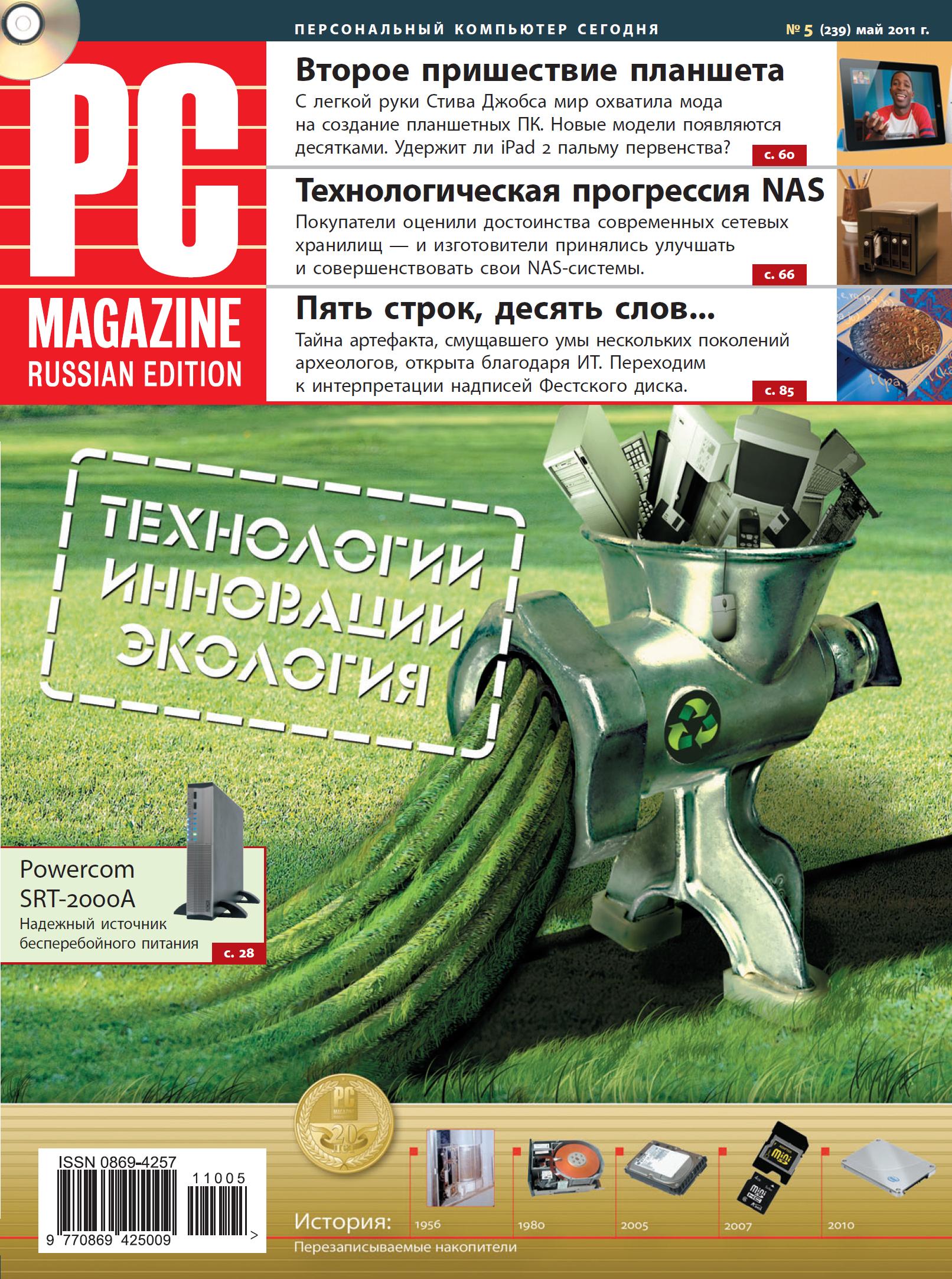Книга Журнал PC Magazine/RE №5/2011