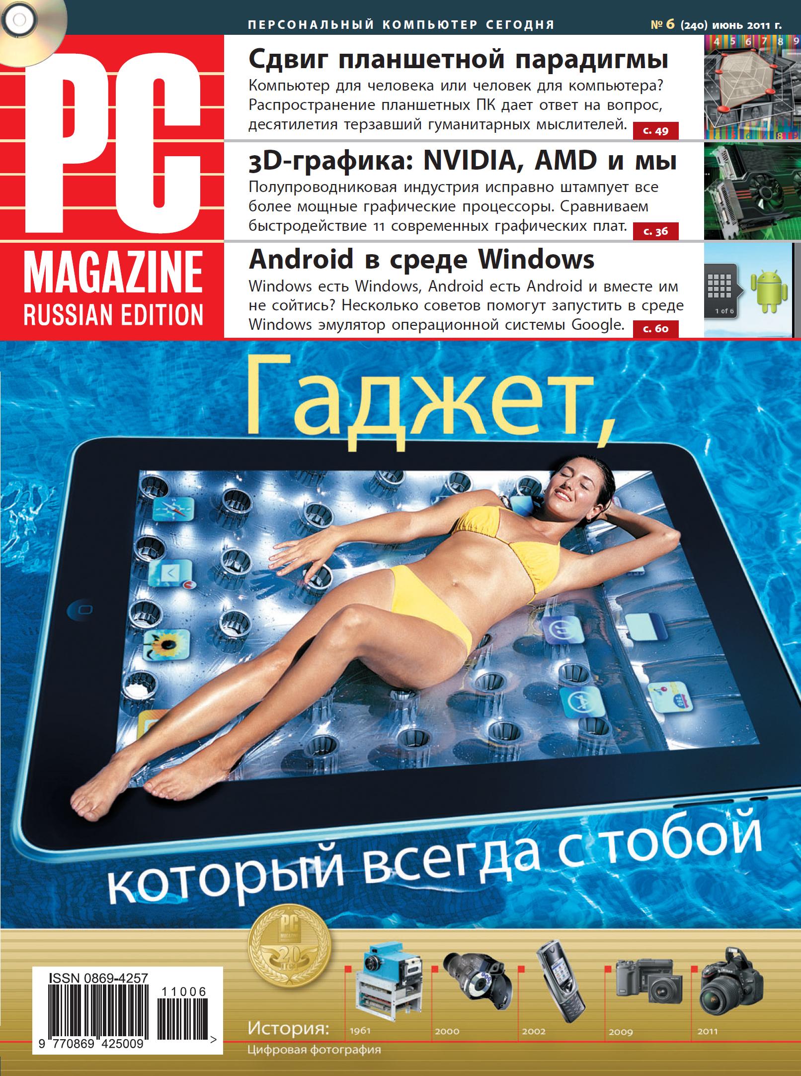 Книга Журнал PC Magazine/RE №6/2011