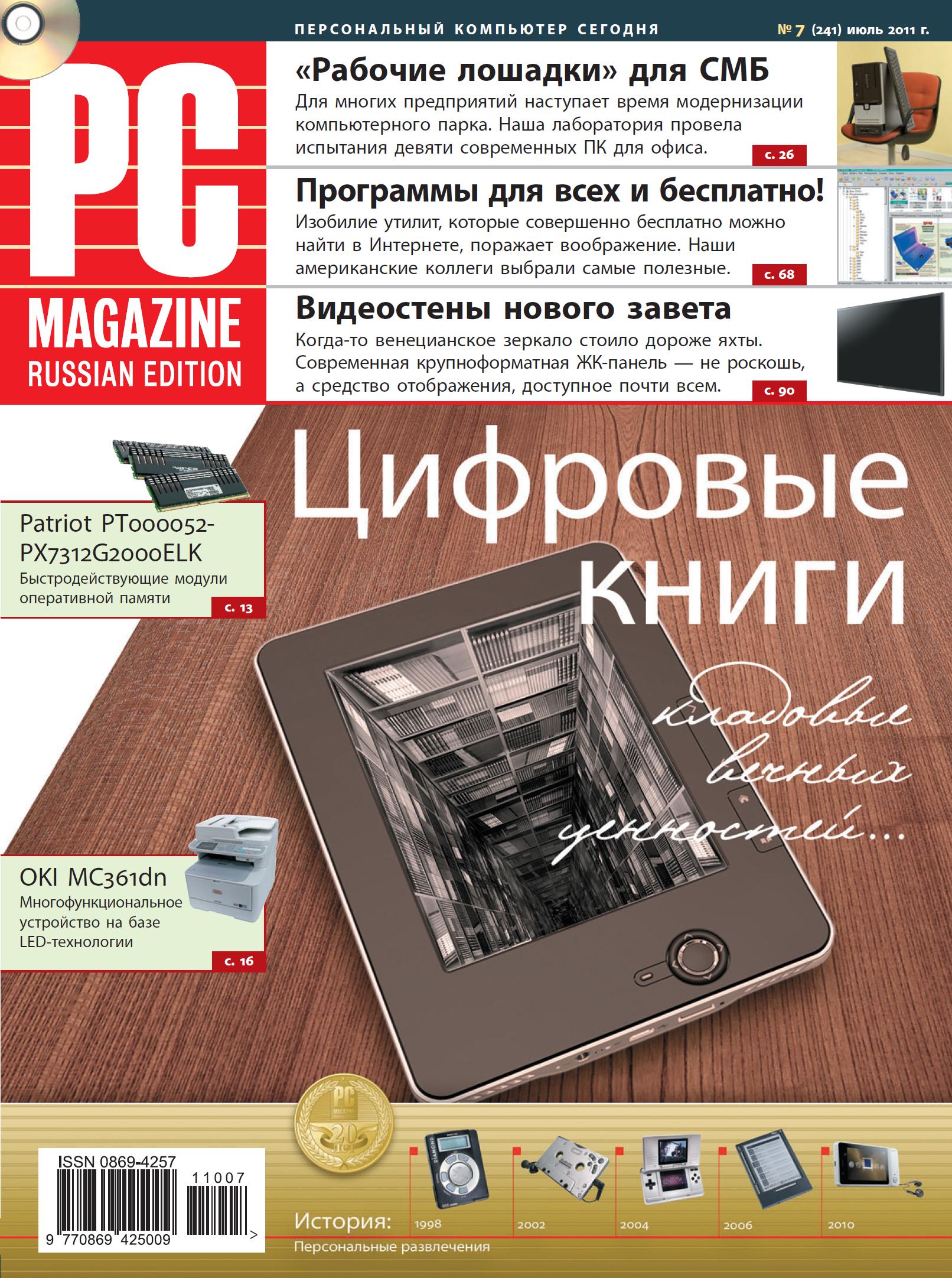 Книга Журнал PC Magazine/RE №7/2011