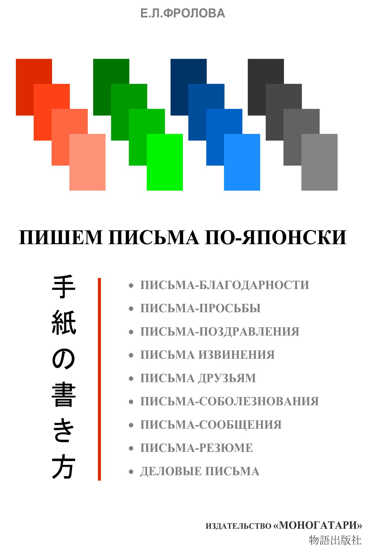 Купить книгу Пишем письма по-японски. Эпистолярный стиль, автора Е. Л. Фроловой