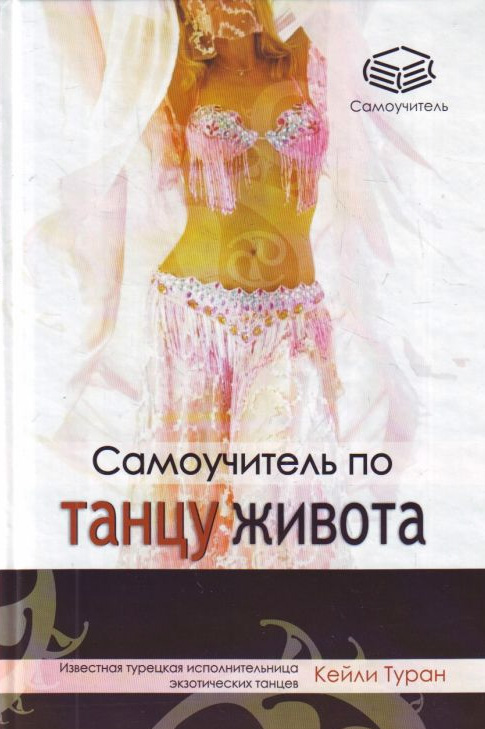 Книга Самоучитель по танцу живота